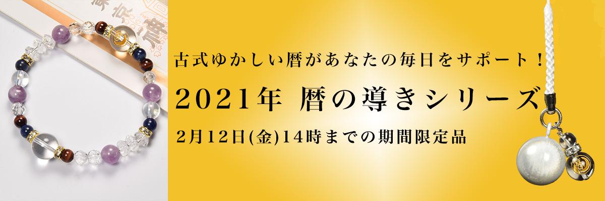 暦の導きシリーズ