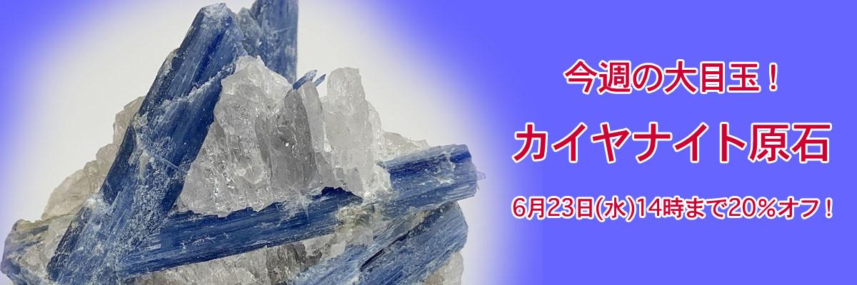 今週の大目玉! 6月23日までカイヤナイト原石20%オフ