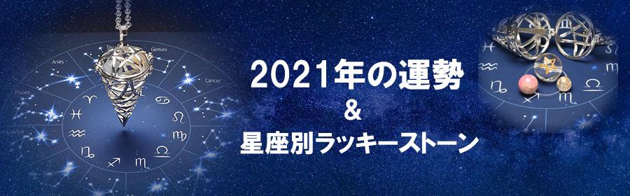 2021年の運勢、 身を守り幸せを呼ぶ『五芒星ペンジュラム』