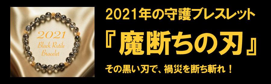 2021年『 魔断ちの刃 』禍災を断ち、幸運を斬り開く ブラックルチル・ブレスレット