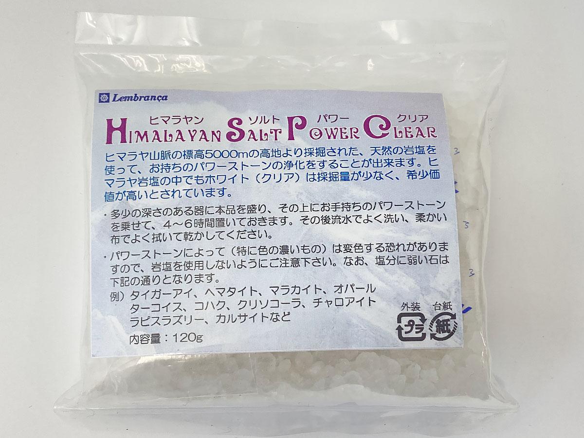 画像1: ヒマラヤンソルトパワー クリア(岩塩) K0497 (1)