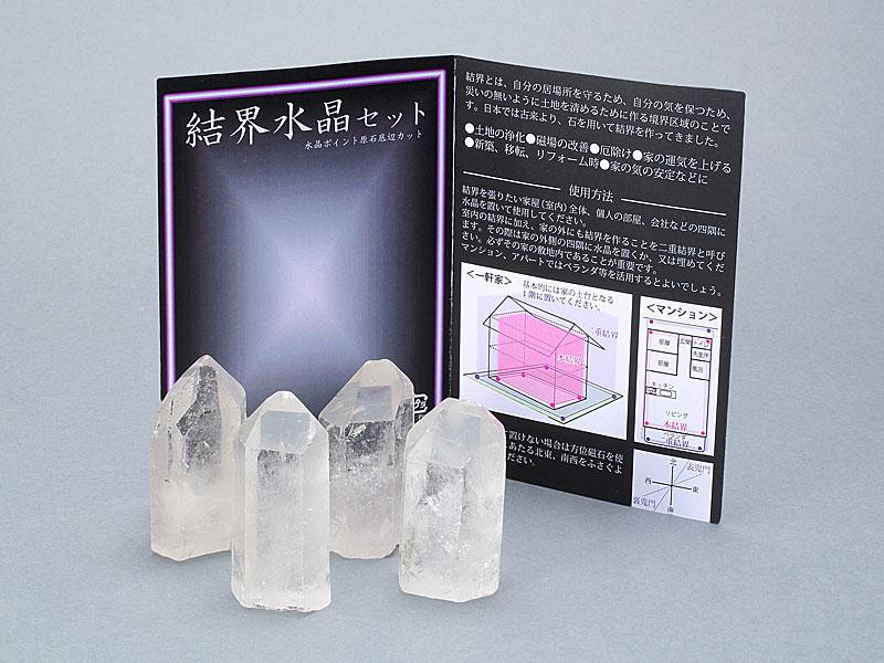 結界水晶セット